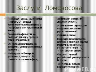 Заслуги Ломоносова Любимая наука Ломоносова – химия. Он создал химическую лабора