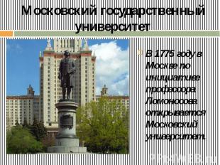 Московский государственный университет В 1775 году в Москве по инициативе профес