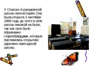 У Спасско-Куроедовской школы своя история. Она была открыта 1 сентября 1899 года
