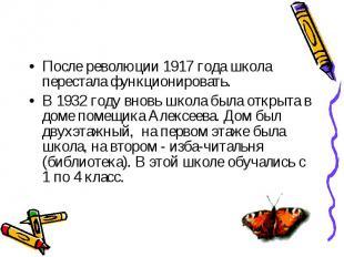 После революции 1917 года школа перестала функционировать. После революции 1917