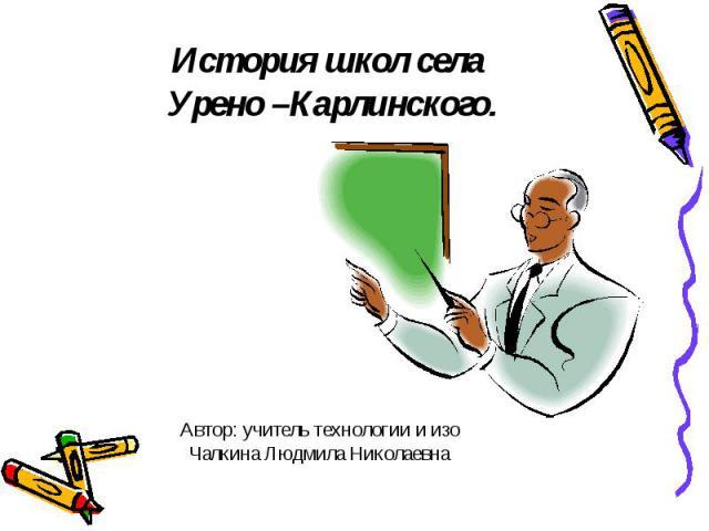 История школ села Урено –Карлинского.