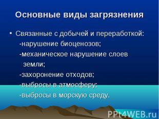 Связанные с добычей и переработкой: Связанные с добычей и переработкой: -нарушен