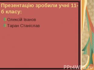 Олексiй Iванов Олексiй Iванов Таран Станiслав