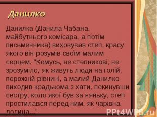 Данилка (Данила Чабана, майбутнього комісара, а потім письменника) виховував сте