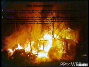 Пожар (fire) - неконтролируемое горение, причиняющее материальный ущерб, вред жи