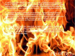 4. Большинство людей погибает не в огне, а задохнувшись угарным дымом. При пожар