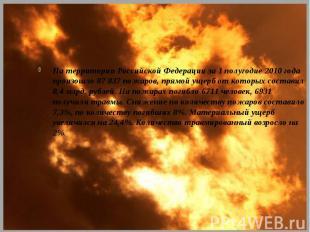 На территории Российской Федерации за 1 полугодие 2010 года произошло 87 837 пож