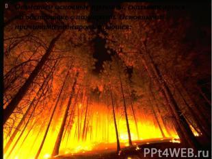 Отметим основные причины, сказывающиеся на обстановке с пожарами. Основными прич
