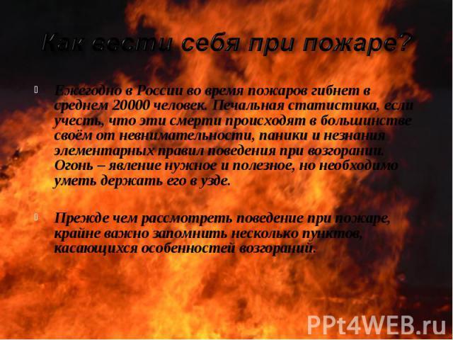 Ежегодно в России во время пожаров гибнет в среднем 20000 человек. Печальная статистика, если учесть, что эти смерти происходят в большинстве своём от невнимательности, паники и незнания элементарных правил поведения при возгорании. Огонь – явление …