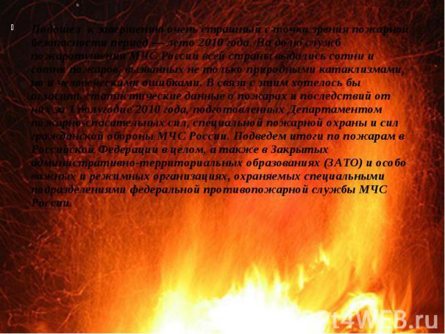 Подошел к завершению очень страшный с точки зрения пожарной безопасности период — лето 2010 года. На долю служб пожаротушения МЧС России всей страны выдались сотни и сотни пожаров, вызванных не только природными катаклизмами, но и человеческими ошиб…