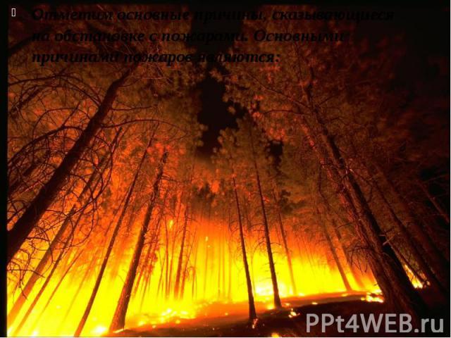 Отметим основные причины, сказывающиеся на обстановке с пожарами. Основными причинами пожаров являются:Отметим основные причины, сказывающиеся на обстановке с пожарами. Основными причинами пожаров являются: