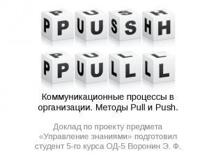 Коммуникационные процессы в организации. Методы Pull и Push. Доклад по проекту п