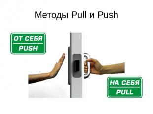 Методы Pull и Push