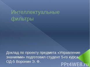 Интеллектуальные фильтры Доклад по проекту предмета «Управление знаниями» подгот
