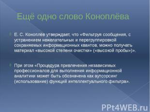 Ещё одно слово Коноплёва Е. С. Коноплёв утверждает, что «Фильтруя сообщения, с у