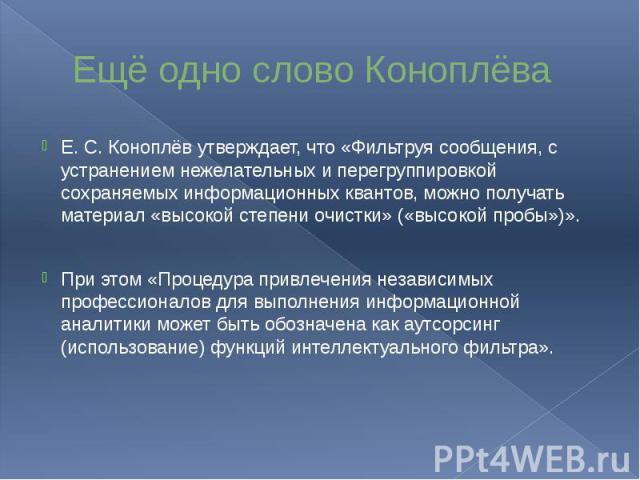 Ещё одно слово Коноплёва Е. С. Коноплёв утверждает, что «Фильтруя сообщения, с устранением нежелательных и перегруппировкой сохраняемых информационных квантов, можно получать материал «высокой степени очистки» («высокой пробы»)». При этом «Процедура…