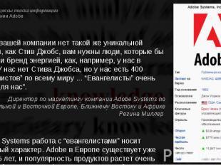"""Проект 3. Процессы поиска информации 5. Опыт компании Adobe """"Если у вашей компан"""