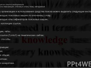 Проект 3. Процессы поиска информации 2. Средства поиска информации: ключевые сло