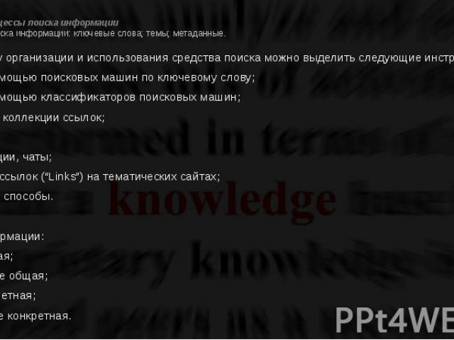 Проект 3. Процессы поиска информации 2. Средства поиска информации: ключевые слова; темы; метаданные. По принципу организации и использования средства поиска можно выделить следующие инструменты: • Поиск с помощью поисковых машин по ключевому слову;…