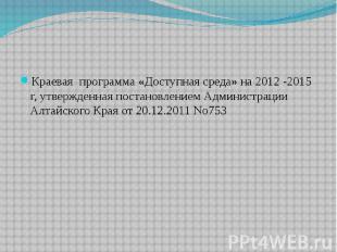 Краевая программа «Доступная среда» на 2012 -2015 г, утвержденная постановлением