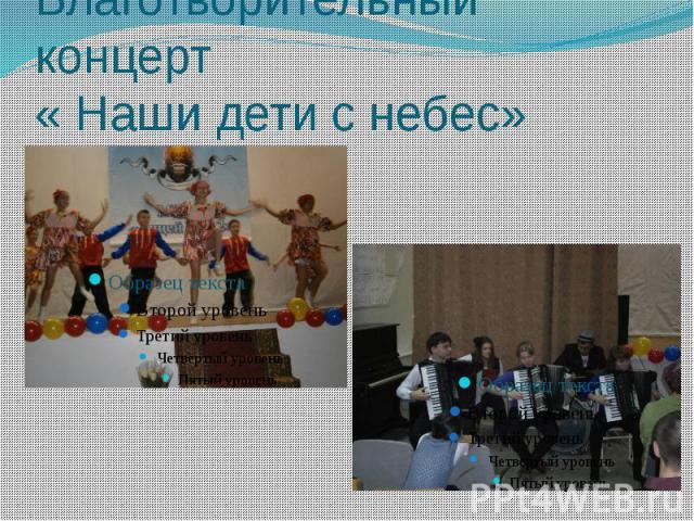 Благотворительный концерт « Наши дети с небес»