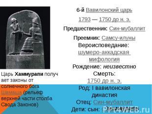 Хаммурапи 6-йВавилонский царь 1793—1750 дон.э. Пре