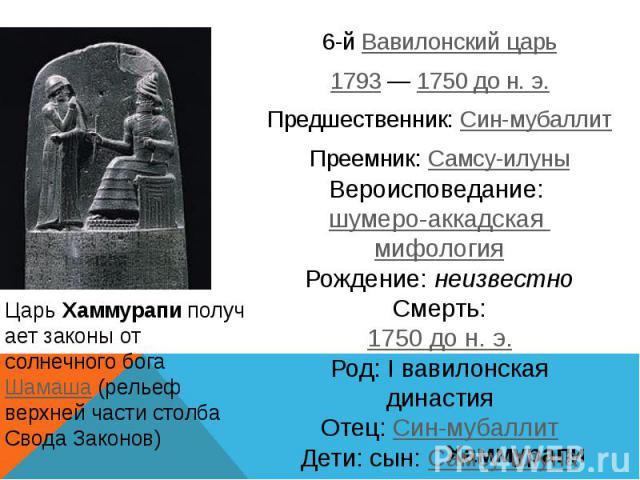 Хаммурапи 6-йВавилонский царь 1793—1750 дон.э. Предшественник: Син-мубаллит Преемник: Самсу-илуны