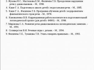 1.БаренцеваН.С., КолесниковаЕ.В.Развитие фонематического слуха