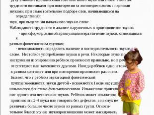 Характер нарушенного звукопроизношения у детей данной группы с ФФНР указывает на