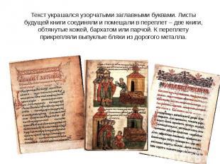 Текст украшался узорчатыми заглавными буквами. Листы будущей книги соединяли и п