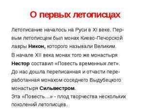 О первых летописцах Летописание началось на Руси в XI веке. Пер- вым летописцем