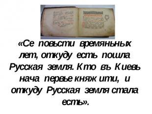 «Се повьсти времяньных лет, откуду есть пошла Русская земля. Кто въ Киевь нача п