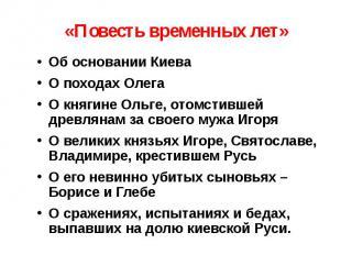 «Повесть временных лет» Об основании Киева О походах Олега О княгине Ольге, отом