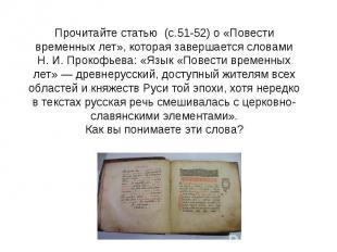 Прочитайте статью (с.51-52) о«Повести временных лет», которая завершается