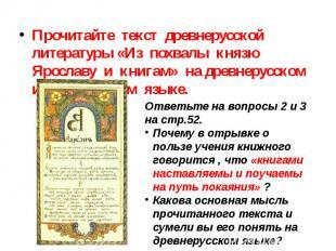 Прочитайте текст древнерусской литературы «Из похвалы князю Ярославу и кни