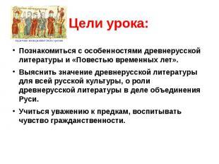 Цели урока: Познакомиться с особенностями древнерусской литературы и «Повестью в