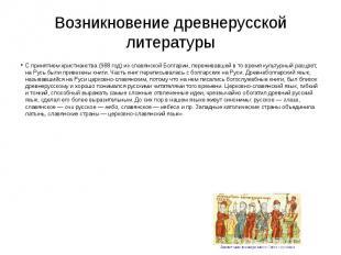 Возникновение древнерусской литературы С принятием христианства (988год)&n