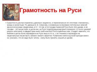 Грамотность на Руси Грамотность распространялась довольно медленно, и первоначал