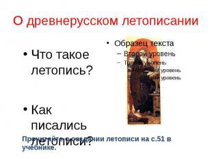 О древнерусском летописании Что такое летопись? Как писались летописи?