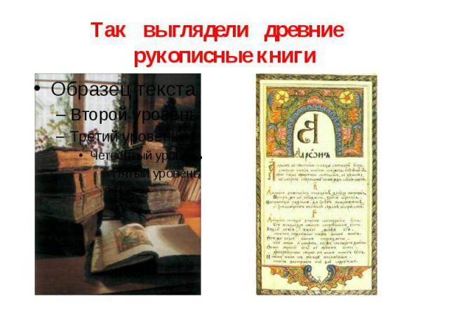 Так выглядели древние рукописные книги