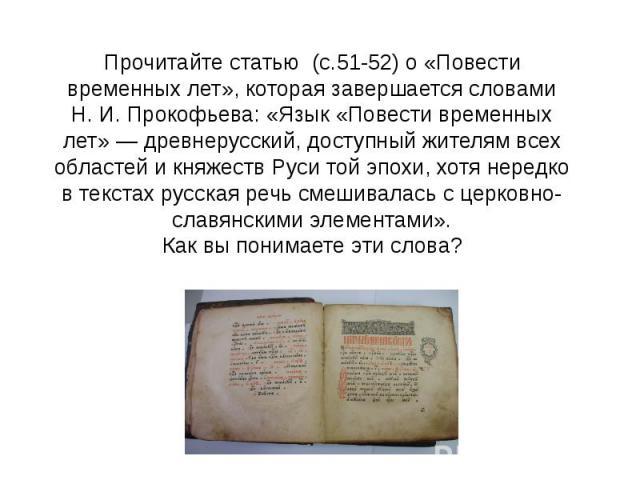 Прочитайте статью (с.51-52) о«Повести временных лет», которая завершается словами Н.И.Прокофьева: «Язык «Повести временных лет»— древнерусский, доступный жителям всех областей икняжеств Руси той эпохи, хотя нередко в&nb…