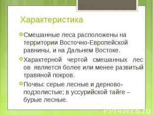 Смешанные леса расположены на территории Восточно-Европейской равнины, и на Даль