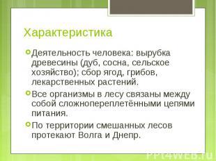 Деятельность человека: вырубка древесины (дуб, сосна, сельское хозяйство); сбор