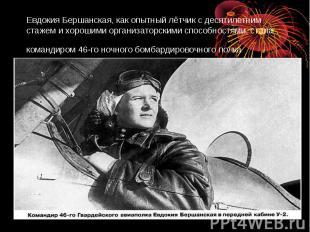 Евдокия Бершанская, как опытный лётчик с десятилетним стажем и хорошими организа