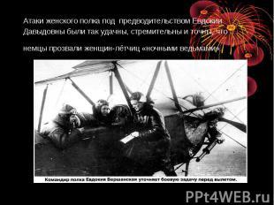 Атаки женского полка под предводительством Евдокии Давыдовны были так удачны, ст