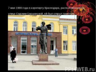7 мая 1988 года в аэропорту Краснодара, расположенном на улице Евдокии Бершанско