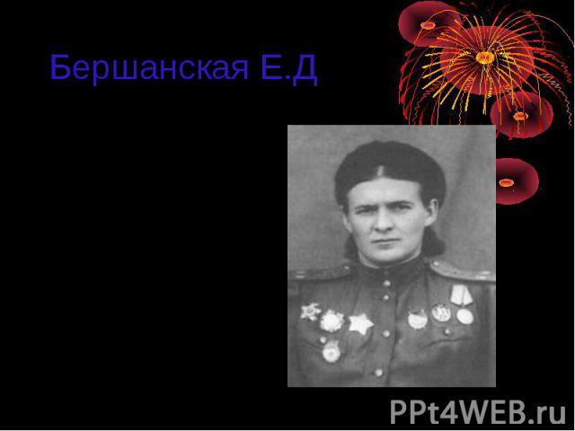 Бершанская Е.Д