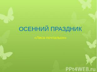 ОСЕННИЙ ПРАЗДНИК «Лиса-почтальон»