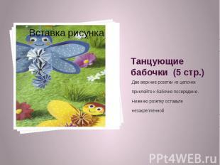 Танцующие бабочки (5 стр.) Две верхние розетки из цепочки приклейте к бабочке по