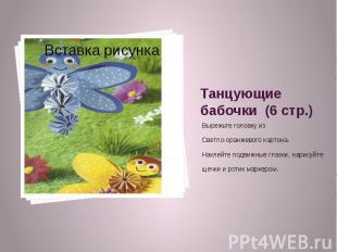 Танцующие бабочки (6 стр.) Вырежьте головку из Светло-оранжевого картона. Наклей